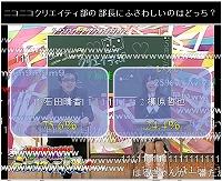レギュラー番組「石田晴香(AKB48)&アメザリ柳原のニコニコクリエイティ部!」スタート!_e0025035_1825663.jpg