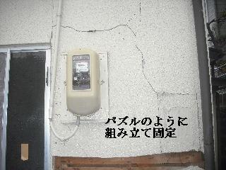 震災被害の緊急処置_f0031037_20482116.jpg