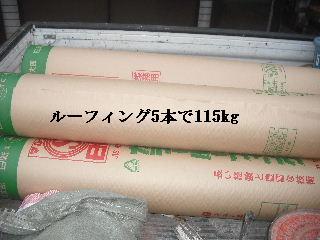 震災被害の緊急処置_f0031037_20555788.jpg