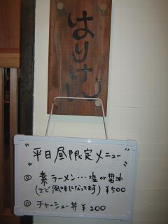 ら31/'11②『はりけんラーメン』@つくば_a0139242_5543756.jpg