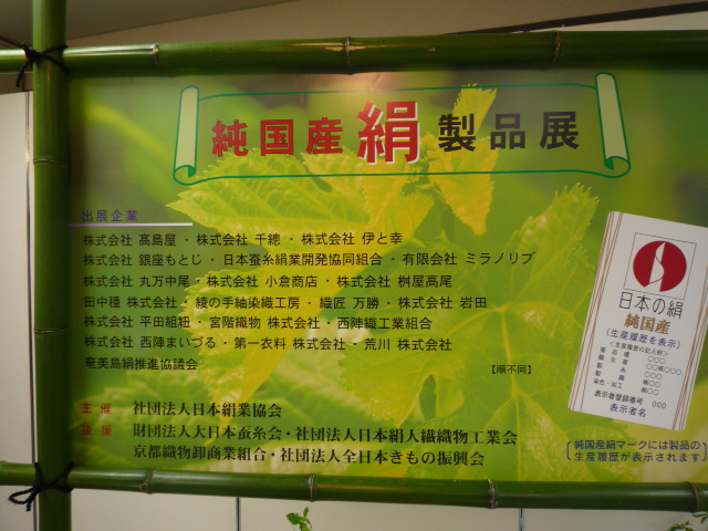 純国産絹製品展・美智子皇后のご養蚕。_f0181251_19183276.jpg