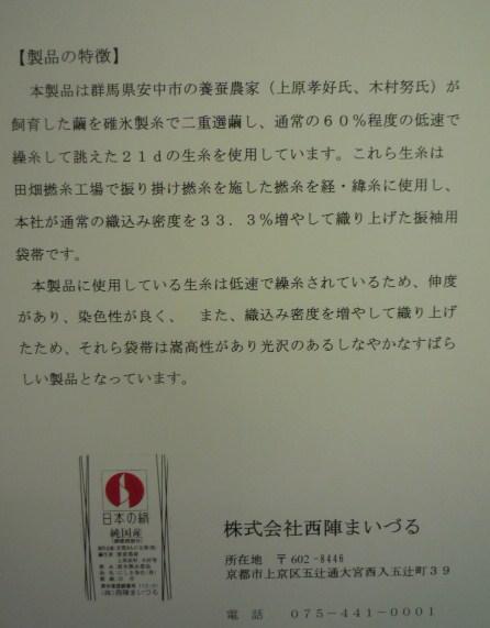 純国産絹製品展・美智子皇后のご養蚕。_f0181251_19294290.jpg