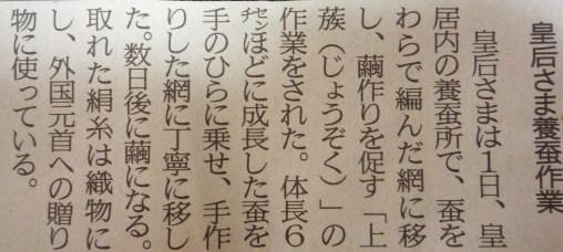 純国産絹製品展・美智子皇后のご養蚕。_f0181251_19512310.jpg