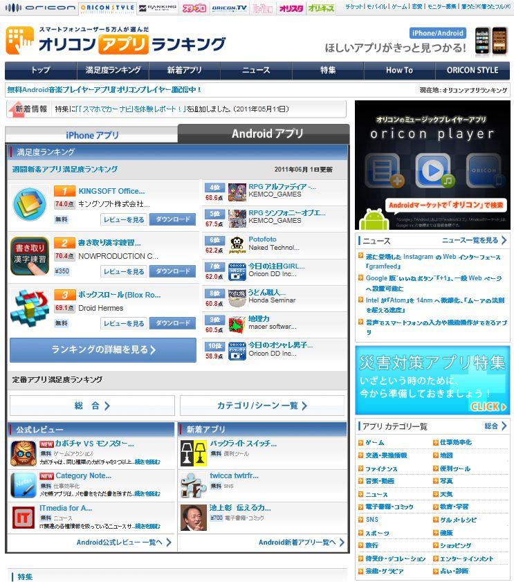 オリコンアプリランキング_e0088956_114904.jpg