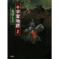 『十字軍物語・1』_f0179663_1825672.jpg