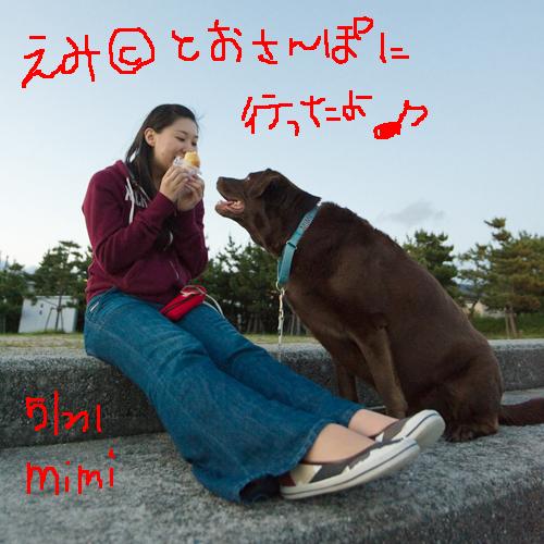えみちゃんと芦屋浜♪♪_a0066192_11391634.jpg