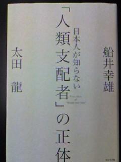 「日本人が知らない『人類支配者』の正体」_e0021092_14352674.jpg