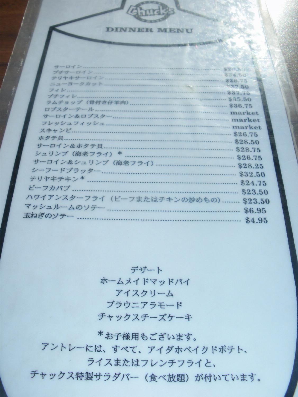 2011 1泊3日HAWAII旅行記~チャックスステーキ~_f0011498_15344813.jpg