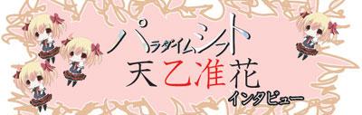 天乙准花『パラダイムシフト』リリース! インタビュー掲載中!_e0025035_17431466.jpg