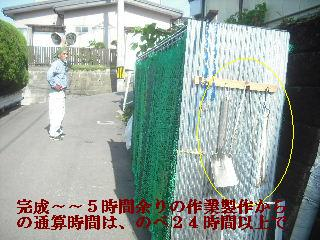 町内会のごみ集積場設置_f0031037_2005553.jpg