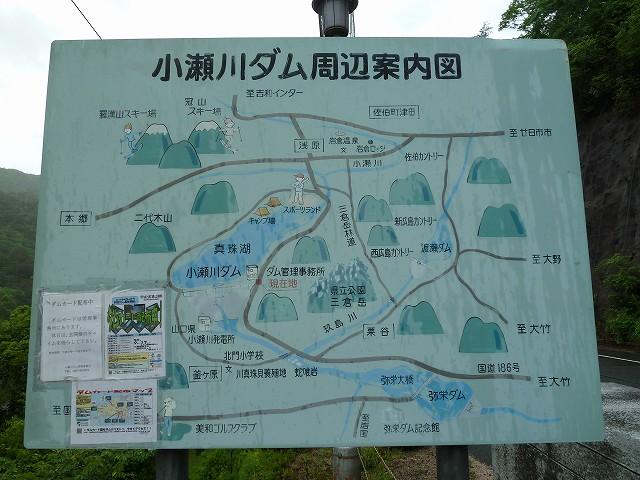 小瀬川ダム(山口県・広島県) :...