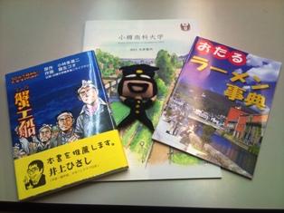 がんばれ小樽商科大学_f0138645_21581131.jpg