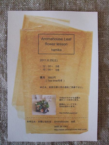 hamika flower lesson_c0172049_1425818.jpg