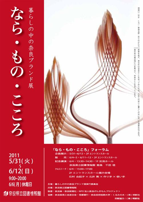 暮らしの中の奈良ブランド展_b0129451_10532469.jpg