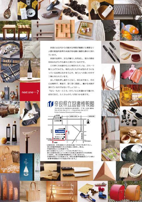 暮らしの中の奈良ブランド展_b0129451_10533157.jpg