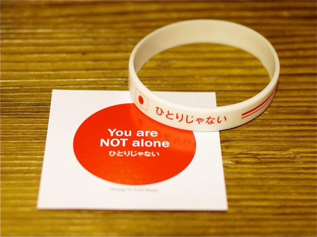 「You are NOT alone ~ひとりじゃない」復興支援リストバンド_e0132852_205922100.jpg