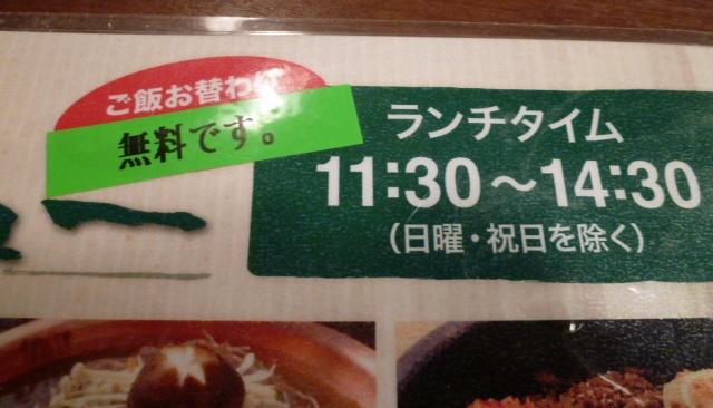 テナム @五反田_c0100865_646811.jpg