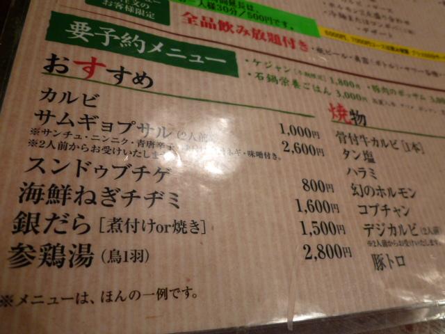 テナム @五反田_c0100865_6503349.jpg