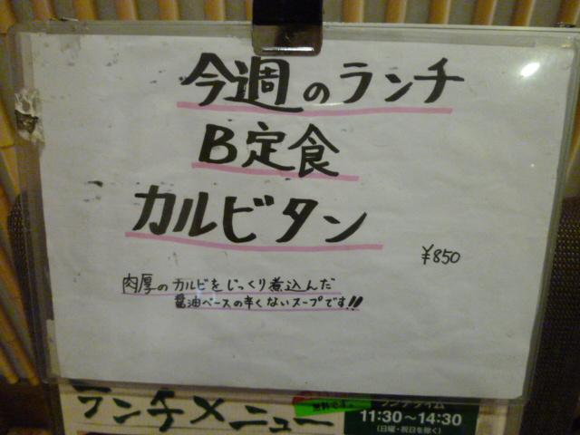 テナム @五反田_c0100865_6515477.jpg