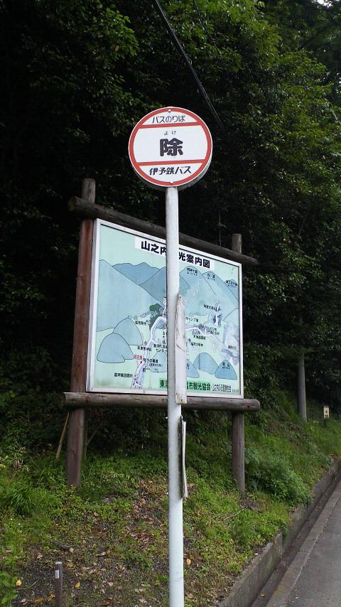 東温市に来たくなるブログ_c0001670_2020341.jpg