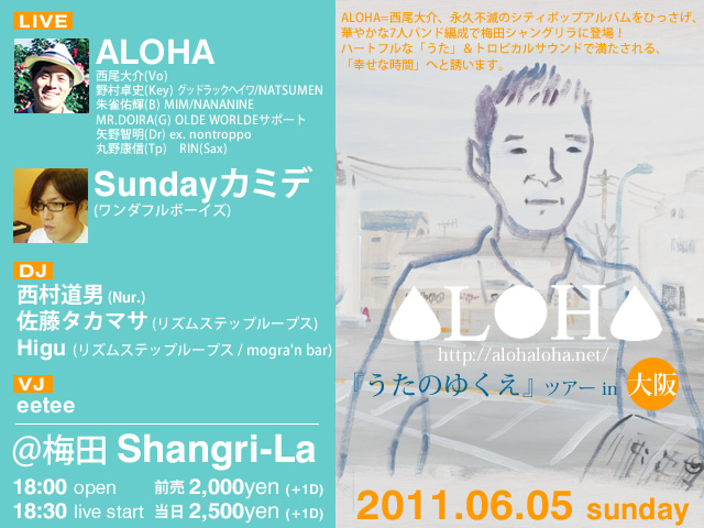 "6/5 (sun) \""ALOHA 『うたのゆくえ』 ツアー in 大阪 \""@梅田 Shangri-La_e0153779_3464416.jpg"