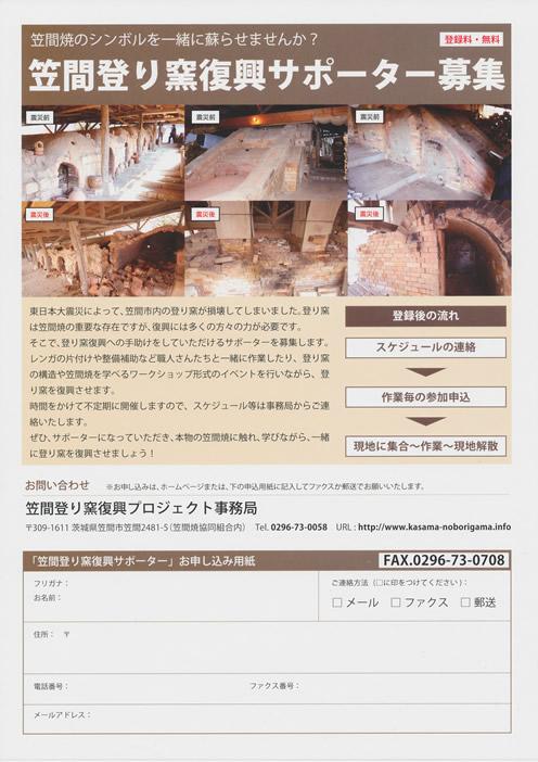 笠間登り窯復興プロジェクト!_f0229883_093971.jpg
