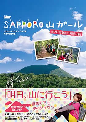 SAPPORO 山ガール_d0198793_18173338.jpg