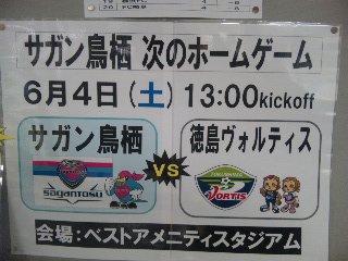 VS 徳島ウ゛ォルティス_e0002794_10535100.jpg