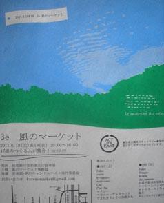 「風のマーケット」徒然_e0055098_13424054.jpg