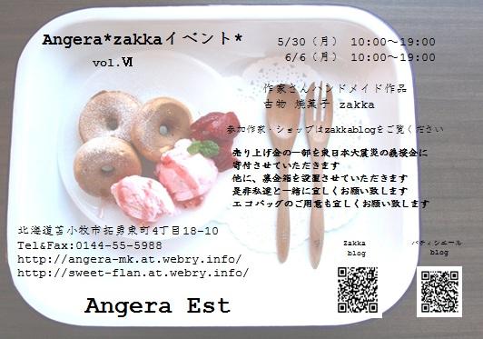 Angera*zakkaイベント_c0190900_20204116.jpg