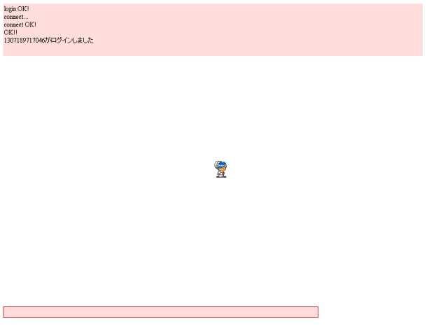 GAEのChannelAPIでチャットソフト作成【6/4時点】_a0007210_2255568.jpg
