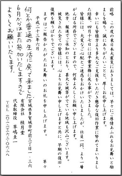 大震災より復活_b0175343_2148571.jpg