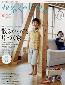 「かぞくのじかん」Vol.16 2011 夏号_b0136144_351425.jpg