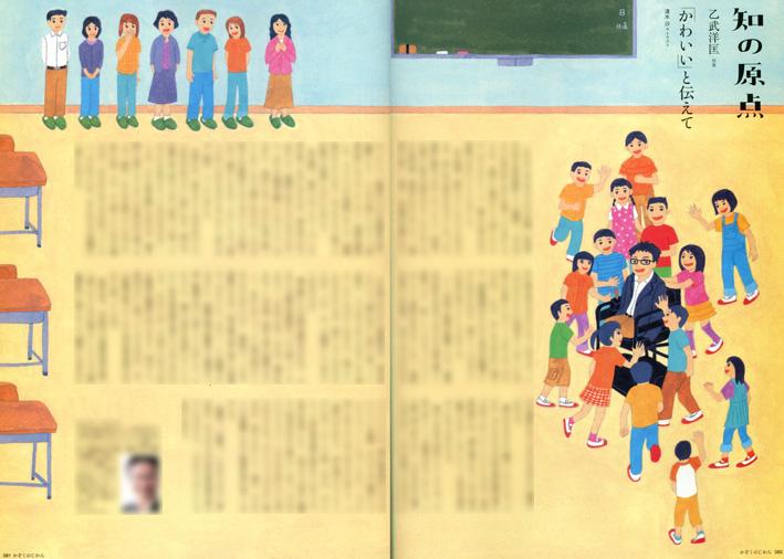 「かぞくのじかん」Vol.16 2011 夏号_b0136144_3522523.jpg