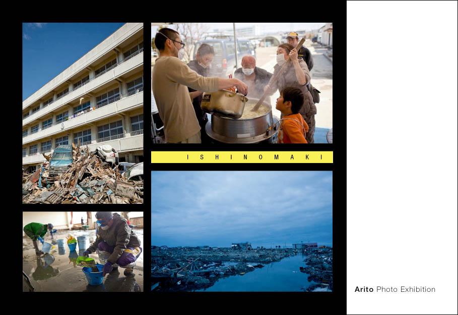 「東日本大震災写真展 写真家 有人展」 @和歌山_a0003650_0552945.jpg