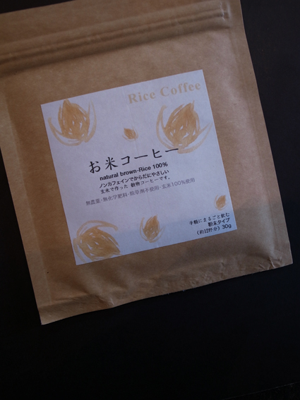 ours dining「natural brown rice coffee 100%」_d0161973_17475559.jpg