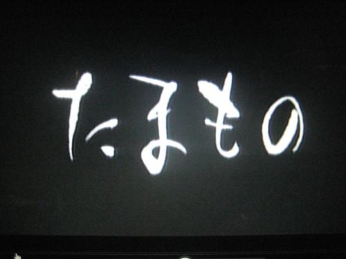 「たまもの」(原題 たましゃぶり)_b0134499_19482672.jpg