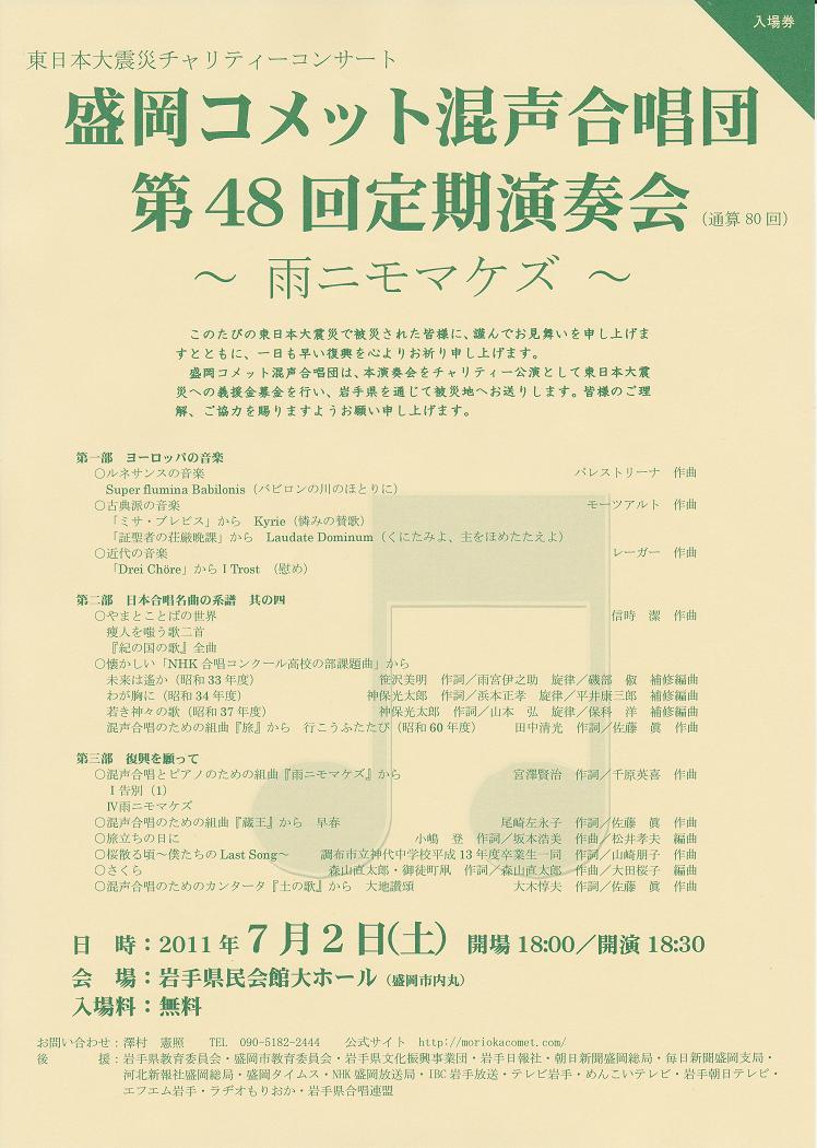 第80回演奏会_c0125004_1133796.jpg