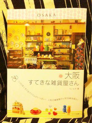すてきな雑貨屋さん_d0090714_23412071.jpg