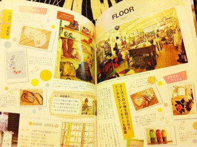 すてきな雑貨屋さん_d0090714_23412210.jpg