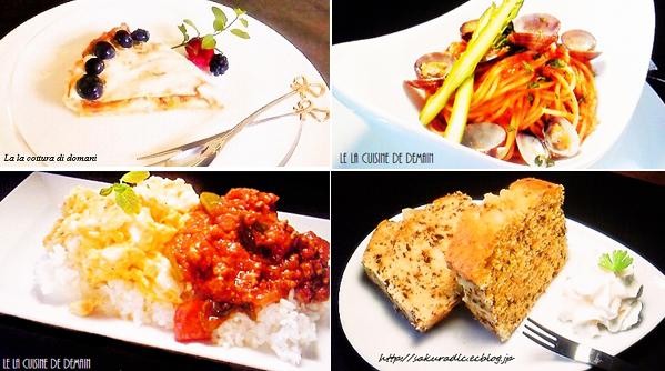 「あしたの料理~Le la cuisine de demain~」のSakura dolceさん登場!_c0039735_95586.jpg