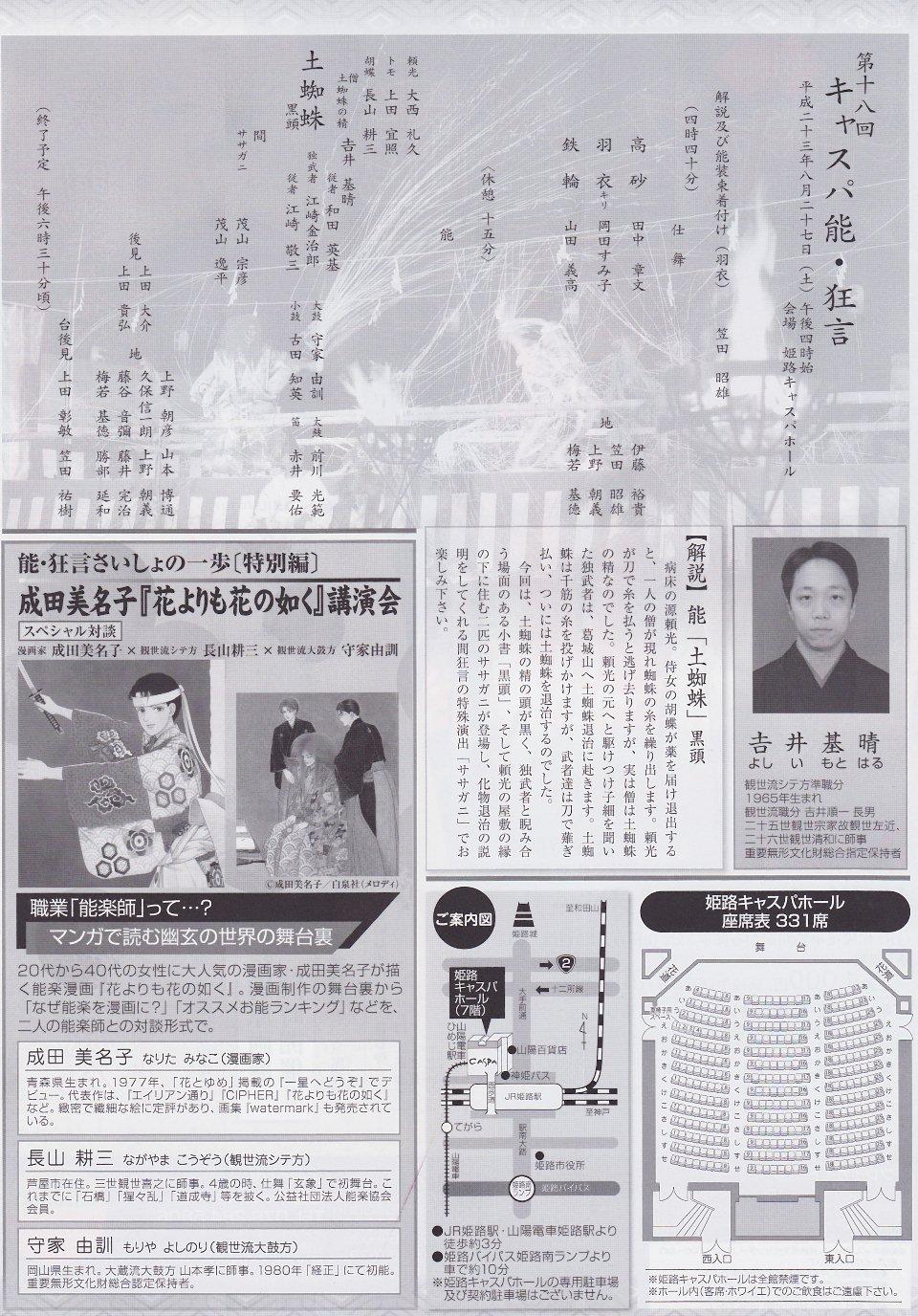 キャスパ能・狂言_e0227436_19491955.jpg