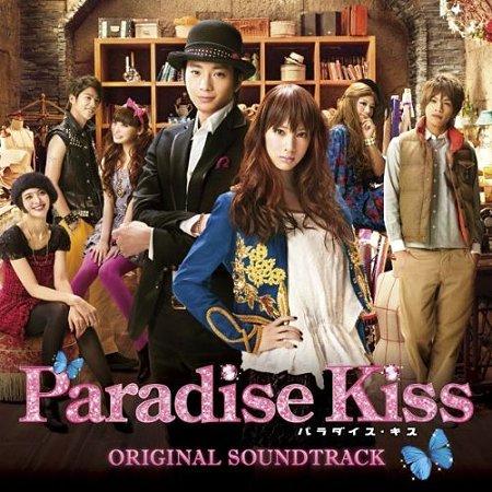 パラダイス・キス☆_f0142044_1482472.jpg