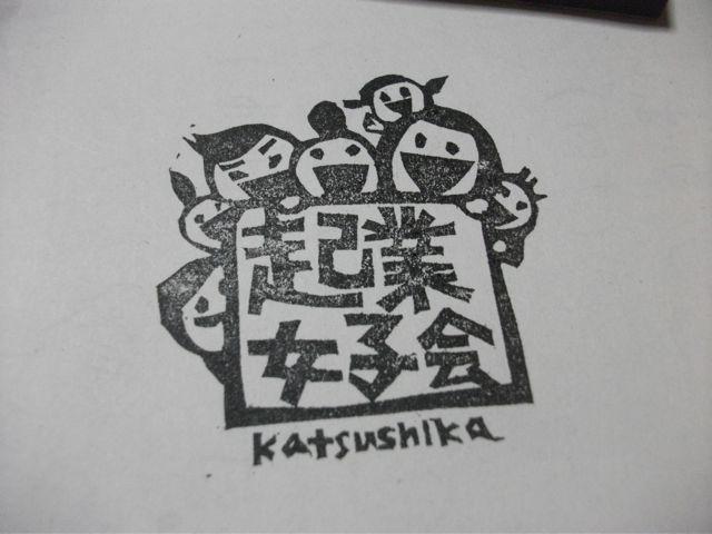 ロゴマーク「起業女子会」_f0177745_5345383.jpg