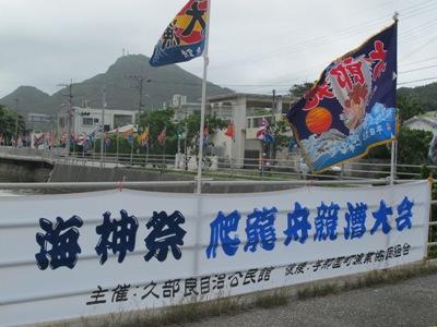 6月 5日 本日ハーリーです。_b0158746_220035.jpg