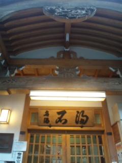 150円温泉に行きました!_e0114246_1727654.jpg