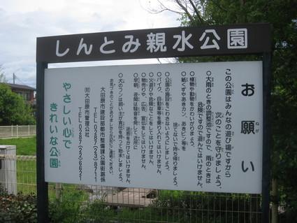 企画「大田原をもっと知ろう!」・・・その6、新富町①。_b0063162_2016510.jpg