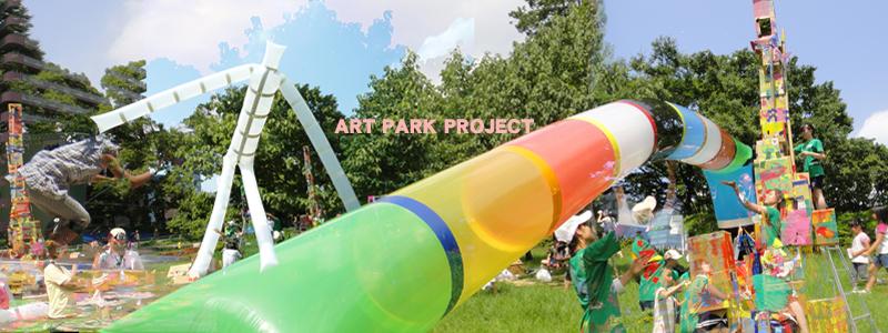 アートパークのブログが出来ました!_e0201681_11151497.jpg