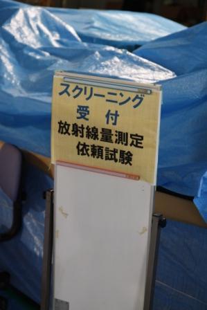 放射能測定について №2_a0148909_10342265.jpg