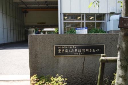 放射能測定について №2_a0148909_1034360.jpg